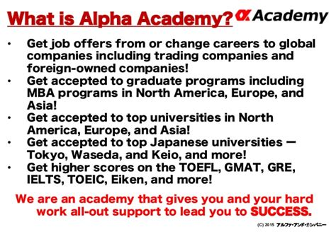 Waseda Mba Gmat Score by Welcome To Alpha Academy