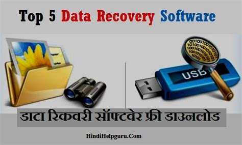 recovery software free download full version for pc data recovery software for pc free download full version