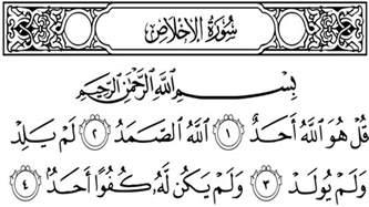 surat al ikhlas arab latin arti  makna surat al ikhlas