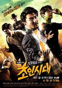 funcurve review quot oh my ghostess quot hancinema the korean drama quot the superman age quot hancinema the korean