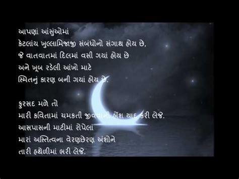 tari udas aankh man manhar udhas video gujarati kavita ફ રસદ મળ ત