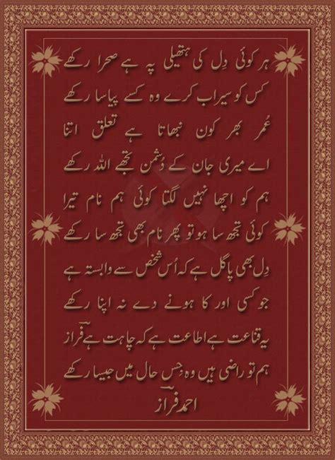 Faraza Syar I ahmad faraz poetry