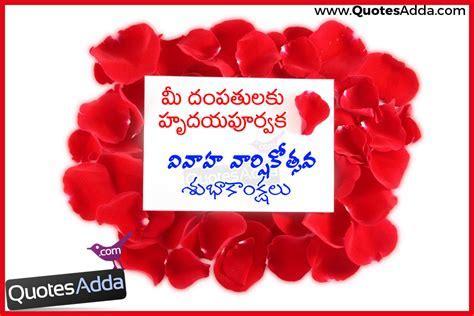 Wish You Happy Wedding Anniversary Telugu Quotes