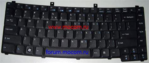 Keyboard Acer Travelmate 2200 2400 2700 3210 4150 4200 4654 клавиатура для ноутбуков acer travelmate 2200 2400 2450 2700 4150 4200 4650 модель