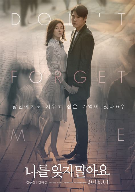 film china loving never forgetting first teaser poster for movie don t forget me
