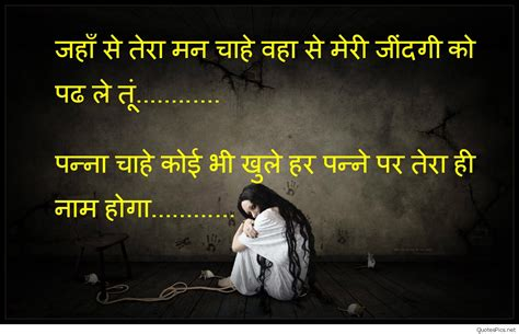 sad love shayari hindi images sayings wallpapers
