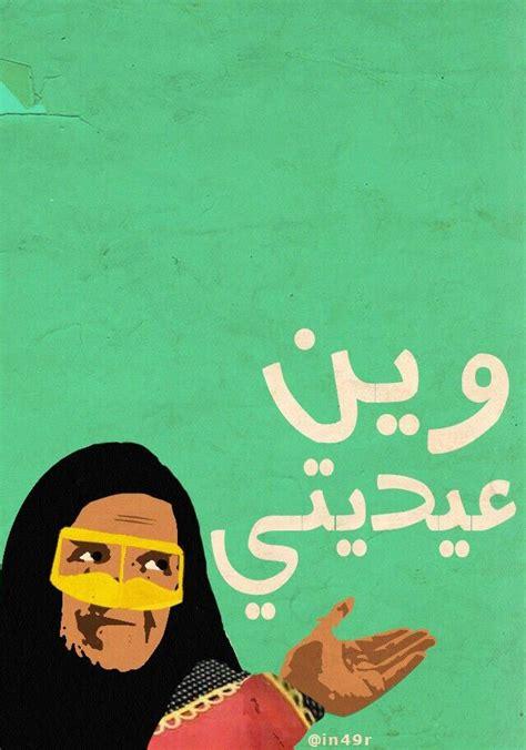 eid card template word وييين كلمة ونص one half word
