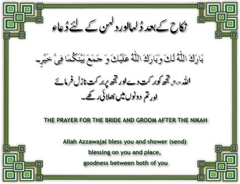 Wedding Blessings In Urdu by Prayer For The Groom After The Nikah Minhaj Ul