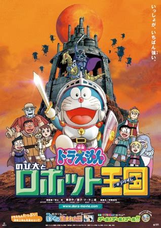 doraemon movie animemalay net doraemon movie 23 nobita to robot kingdom pictures