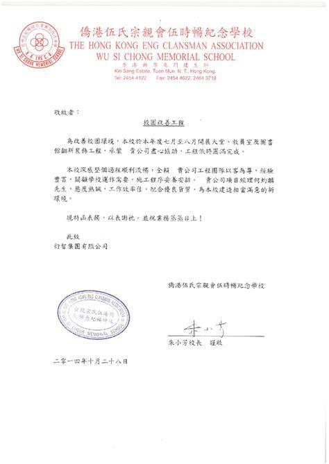 Recommendation Letter Valuable Asset 顧客推薦