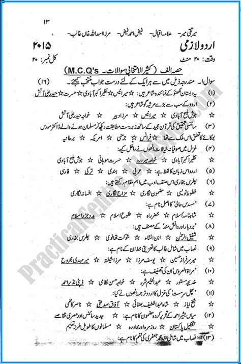 Urdu Essays Notes by Practical Centre 11th Urdu Five Year Paper 2016