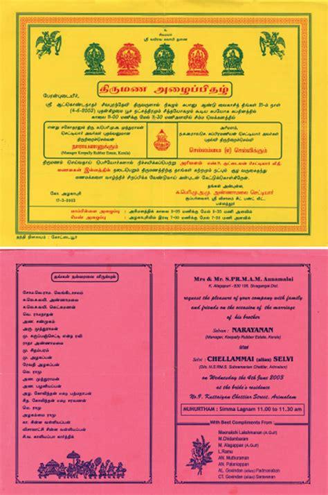 Sashtiapthapoorthi Invitation Sles In Tamil Tamil Wedding Invitation Templates