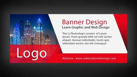 banner design  photoshop photoshop cs web banner design  hindi youtube