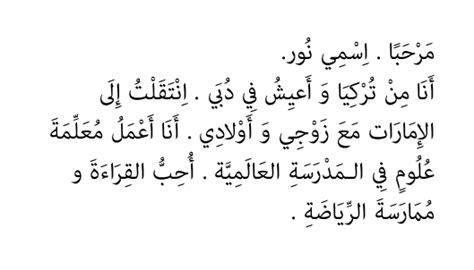 thesis arabic translation my self essay in arabic writefiction581 web fc2 com