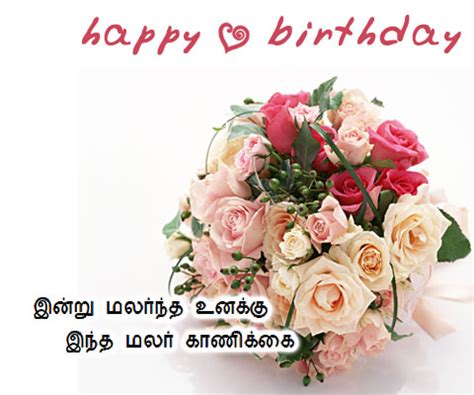 birthday wishes in tamil short messages