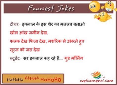 hindi jokes funny jokes in hindi for kids and adults kids jokes in hindi children and kids jokes welcomenri