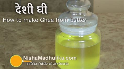 how to make ghee at home clarified butter