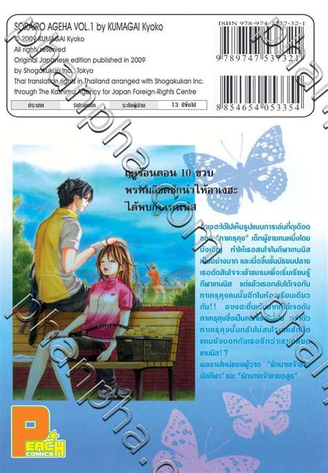 Sky Blue Ageha 1 2 Tamat Kumagai Kyoko ร กนายเจ าชายน กเทนน ส เล ม 01 phanpha book center ผ านฟ าบ คเซ นเตอร