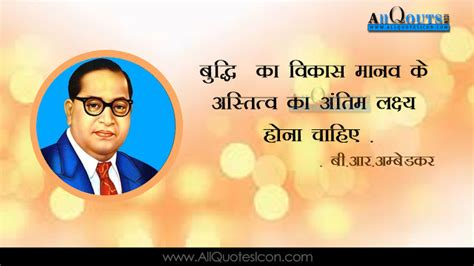 ambedkar biography in hindi language b r ambedkar quotes and sayings in hindi wallpapers best