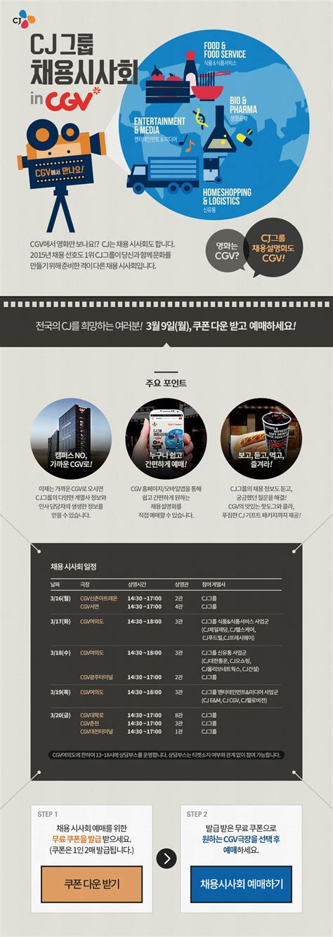 cgv event cgv event event pinterest promotion banners and