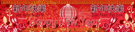 printable chinese new year banner chinese new year banner free early years primary