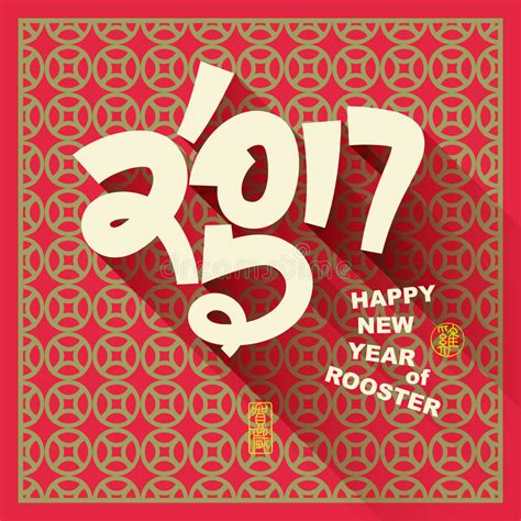 rooster meaning in new year happy new year 2017 and characters rooster text
