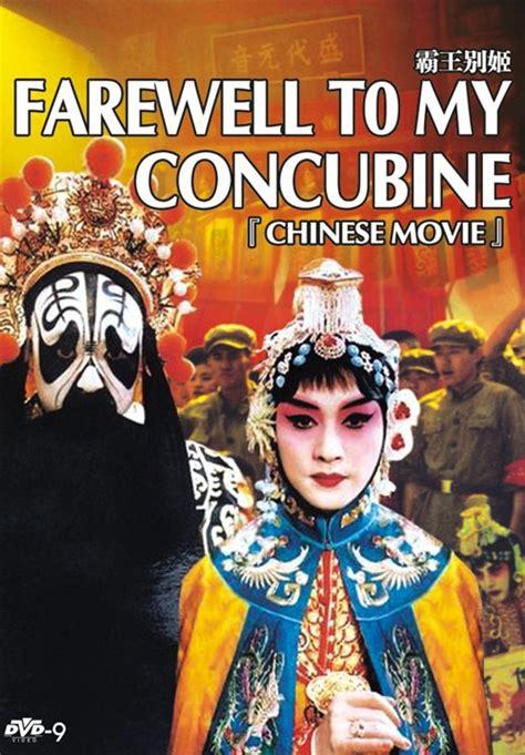 film chinese opera farewell my concubine 1993 cinema of the world china