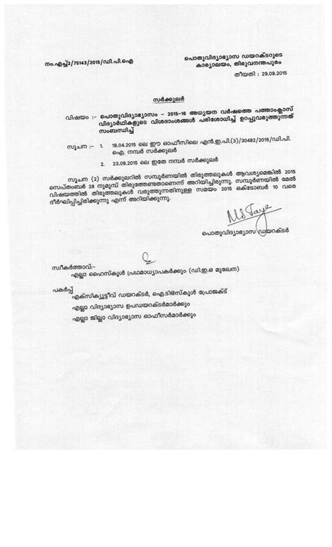 Official Letter Format In Malayalam Sitc Forum Palakkad Downloads Upto 31 12 2015