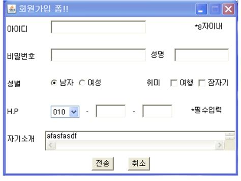 java swing gridlayout hong의 뭐로할까나 130703 8일차 joinform java 8일차 수업 문제 swing