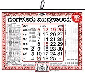 bangalore press kannada wall calendar  pack   amazonin office products