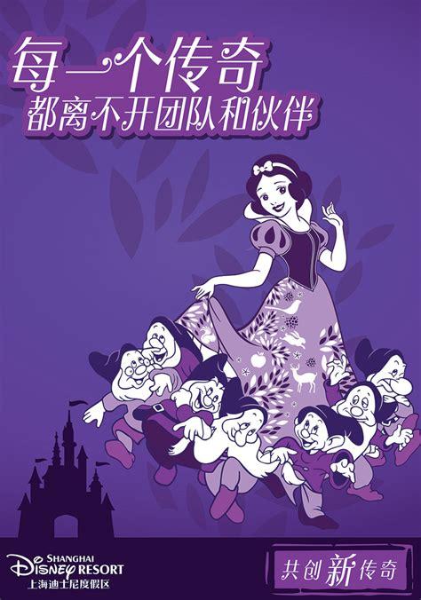 disney shanghai recruitment campaign  yiying lu design