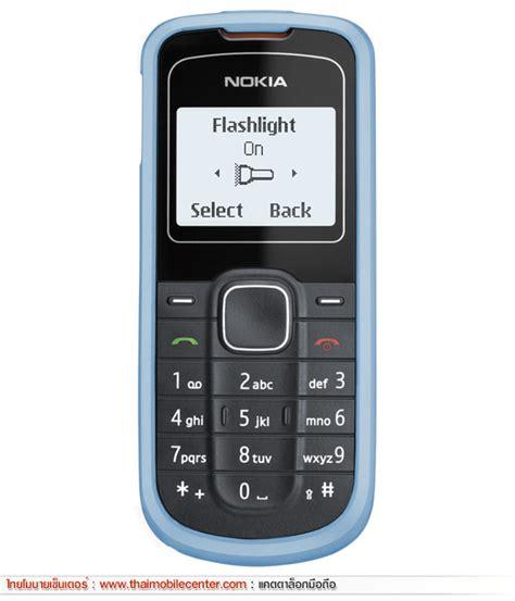 Nokia Senter 1202