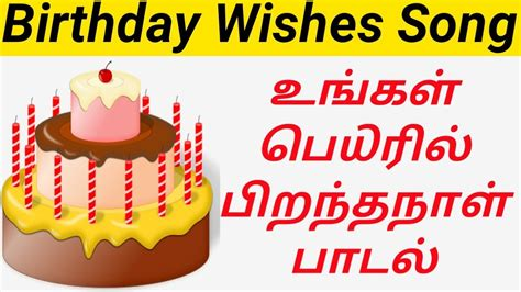 birthday song download with your name in tamil youtube