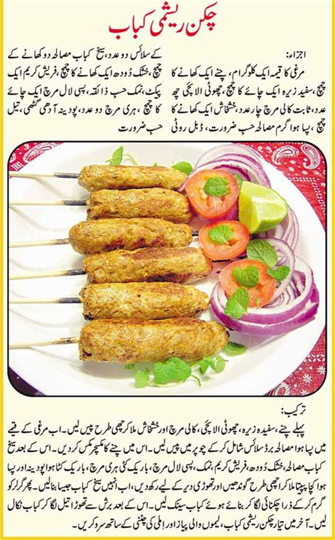 Urdu Recepies 4U: Chicken Reshmi Kabab Recipe In Urdu