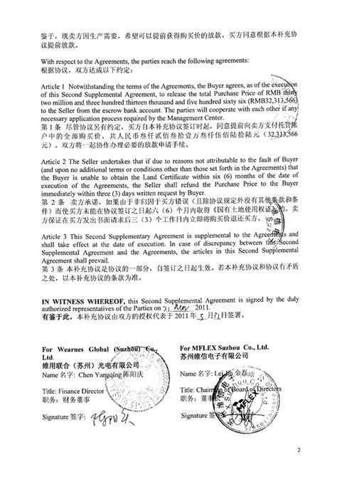 supplemental agreement template supplemental agreement template emsec info
