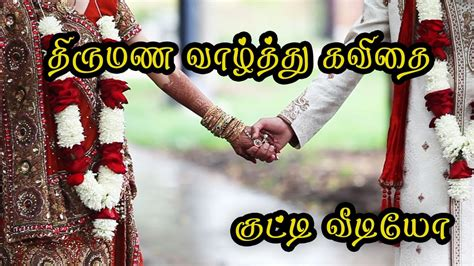 Wedding Anniversary Wishes Kavithai by Wedding Wishes Anniversary Wishes Kutty Kavithai Kutty