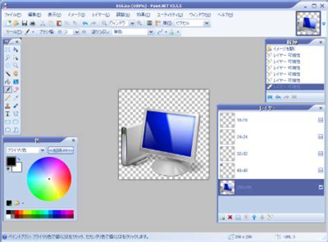 フリーソフトの活用 paint net プラグイン アイコン カーソル アニメーションカーソル