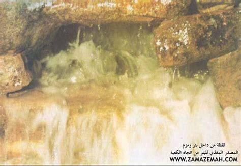 Zam Zam Zam Zam Well The Greatness Of Islam