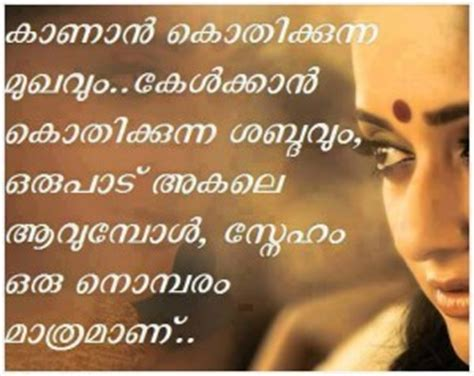 touching love thoughts in malayalam heart touching love quotes in malayalam quotesgram