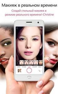 youcame makeup youcam makeup бесплатные программы для андроид скачать