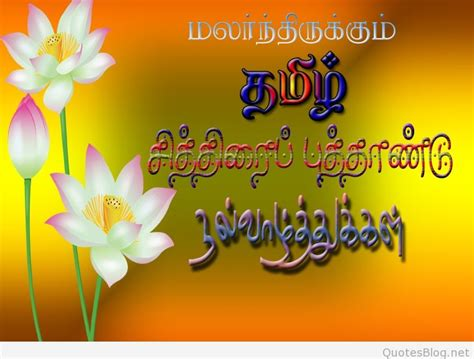 happy  year  tamil images wishes quotes sms