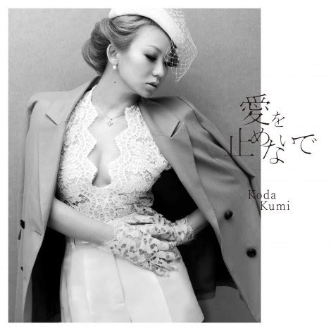 St Kumis koda kumi s 51st single to be the theme song of quot second