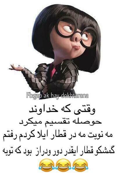 afghan funny jokes  farsi fkah afghan dr fars jokes pics afghan quotes funny