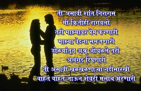images of love msg in marathi love sms in hindi in marathi in urdu images in english