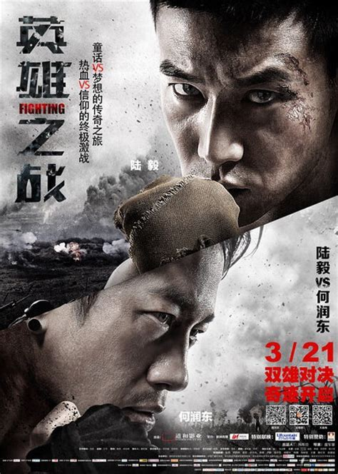 film china action terbaik 2014 fighting 2014 peter ho lu yi angel wei china