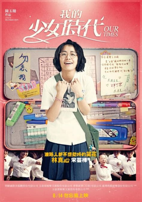 Film China Our Time | vivian sung movies chinese movies
