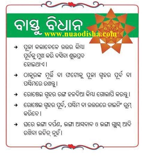 Odia / Oriya Vastu Shastra Tips For Home   Nua Odisha