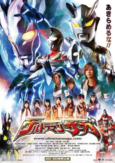 film ultraman daigo dewangga rider ultraman saga the movie sub indonesia full
