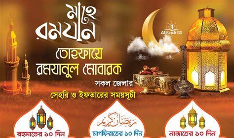 ramadan calendar  bangladesh sehri  iftar time