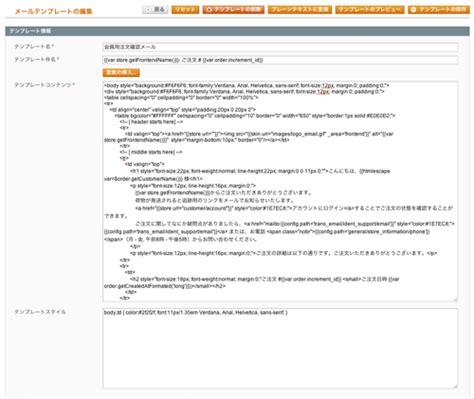 magento theme editor wysiwyg ブログ magentoのメールテンプレートの仕組みを知る magentoと越境ecの総合サポート